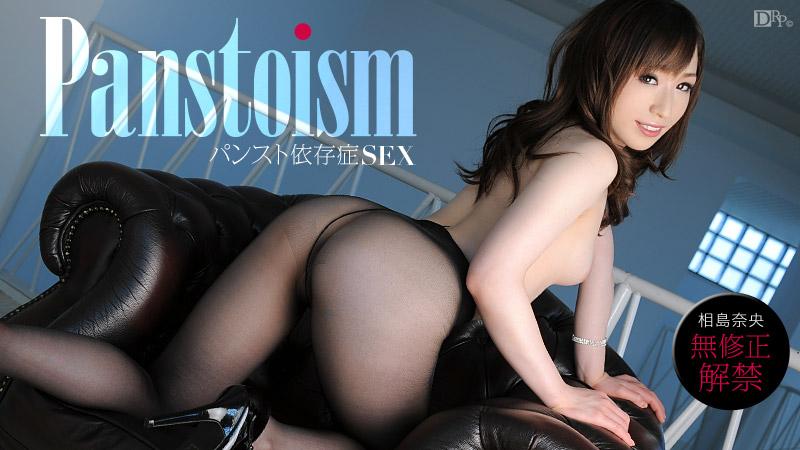 Panstoism 〜パンスト依存症SEX〜 / カリビアンコム