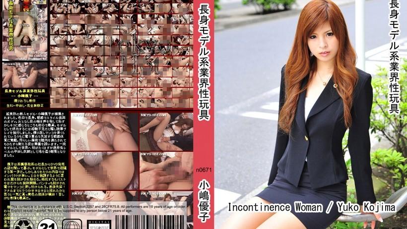 長身モデル系業界性玩具 / TOKYO-HOT