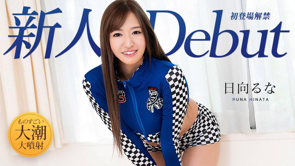 Debut Vol.53 〜170cm長身美脚美女の大潮大噴射〜 / カリビアンコム