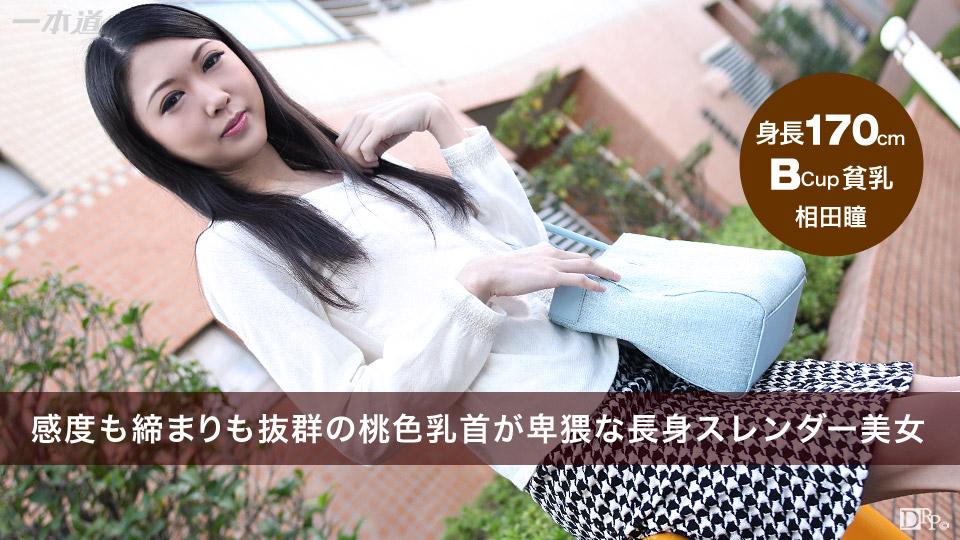 極細微乳な長身美女の感度チェック / 一本道