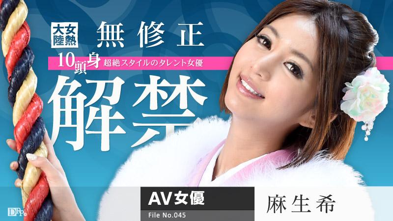 女熱大陸 File.045 / カリビアンコム
