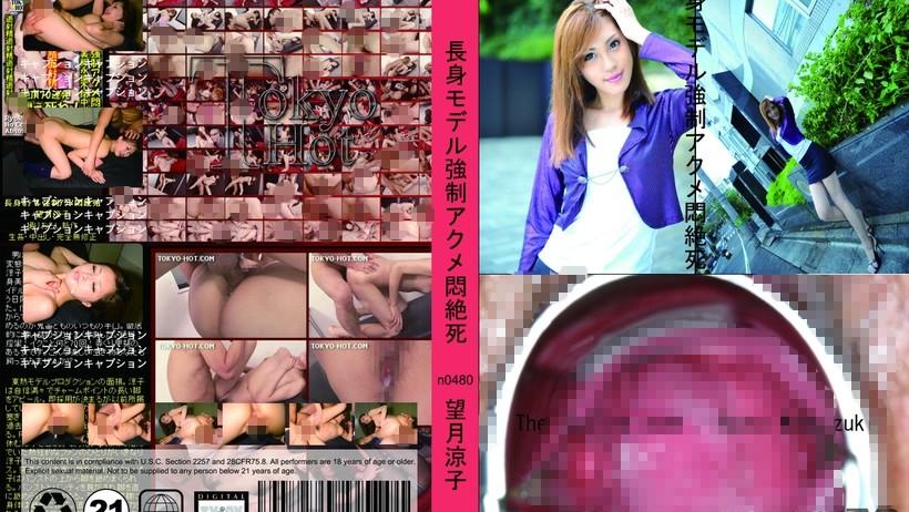長身モデル強制アクメ悶絶死 / TOKYO-HOT
