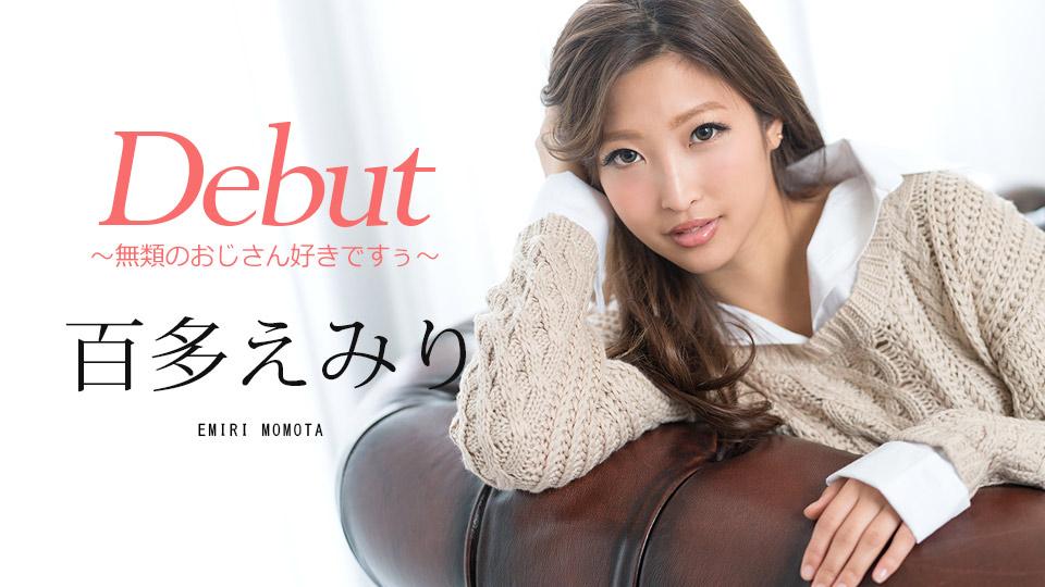 Debut Vol.48 〜無類のおじさん好きですぅ〜 / カリビアンコム