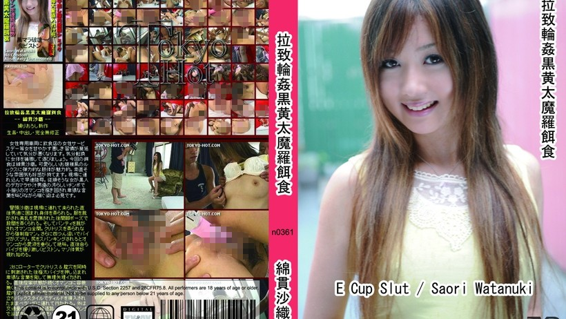 拉致輪姦黒黄太魔羅餌食 / TOKYO-HOT