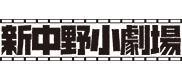 新中野小劇場