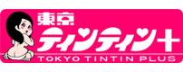 東京ティンティン+