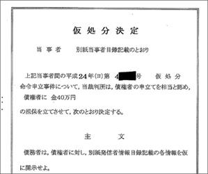 裁判所からFC2に出された開示命令書