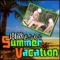肉欲あふれるSummer Vacation vol.03