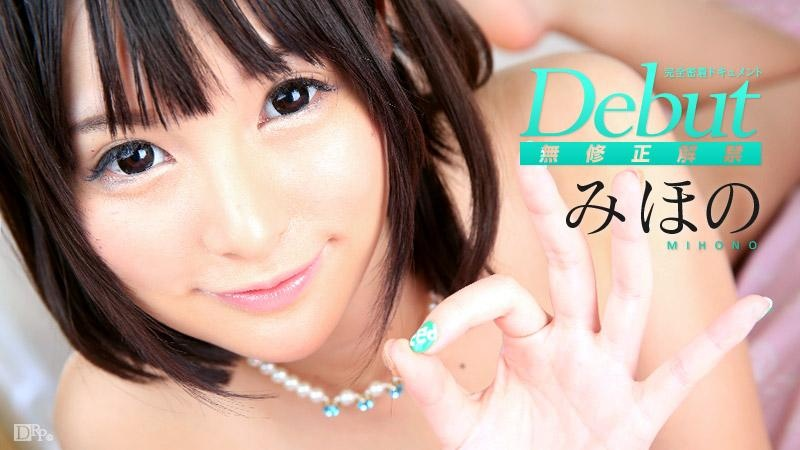 AVアイドル坂口みほのの海外デビュー作・Debut Vol.26 〜みほの復活!完全密着ドキュメント!〜