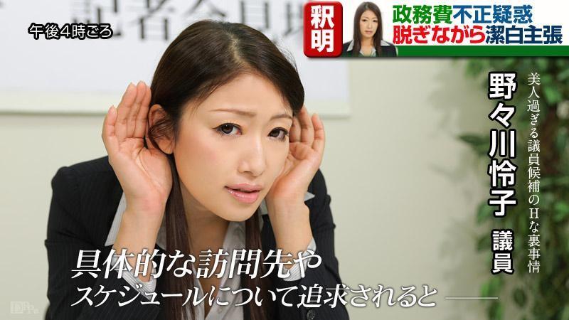 野々川怜子議員の不正を暴く記者会見