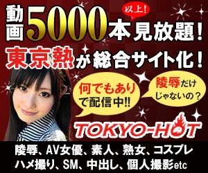 東京熱が総合サイト化!