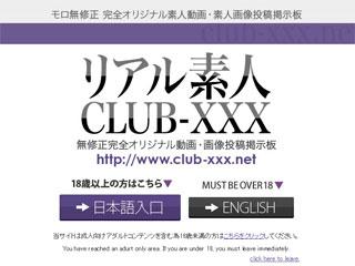 CLUB-XXXは安全に入会できます!