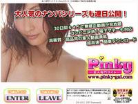 Pinky【ピンキー】の入口はこちら