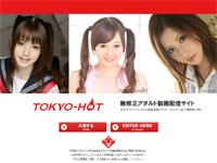 TOKYO-HOT(東京熱)の入口はこちら