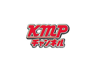 KMPチャンネルの特徴