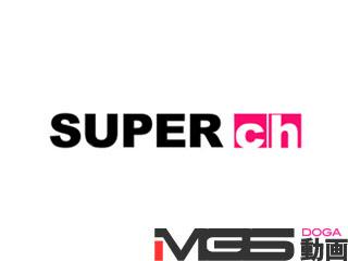SUPER chの特徴