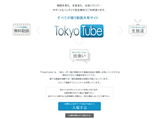 Tokyo-Tubeの年齢認証