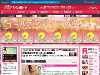 X-Galleryの特徴